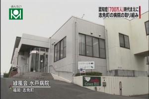 TV_Mito