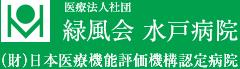 医療法人社団 緑風会 水戸病院