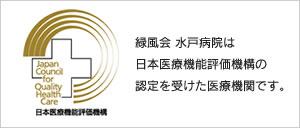 日本医療機構評価機構